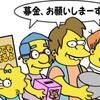 東北関東大震災への募金サイトの紹介