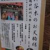 木魂(きむすび)神社例大祭