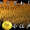 川越 米屋 小江戸市場カネヒロは五ツ星お米マイスターのいる米屋