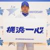 横浜DeNAベイスターズ 2021年シーズンスローガン「横浜一心」誕生10周年新CIなど発表