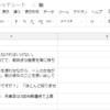 Google Apps Scriptでシート全体を自動で翻訳する
