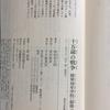 西村京太郎『十五歳の戦争 陸軍幼年学校「最後の生徒」』