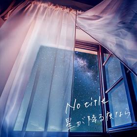 『ARABAKI ROCK FEST.19』出場前に高校生バンドNo title、 「葛藤」をテーマにした5thシングル「星が降る夜なら」を配信開始
