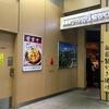 【今週のうどん53】 生蕎麦いろり庵きらく アトレヴィ三鷹店 (東京・三鷹) 肉ねぎ汁うどん