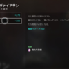 【Destiny2】「リヴァイアサン」レイド『威光』パワー値上限解放はナシ