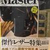 Mono Master Vol.2を付録目当てに買ってみたら、中身も面白かった。