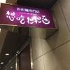 おすすめの店紹介1【想吃担担麺(シャンツータンタンメン)】