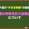 """【猫の特発性巨大結腸症】~""""すきま時間""""の獣医学~"""