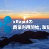 xRapidの商業利用開始 和訳