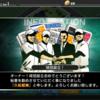 目指せWBC侍ジャパン!スマホアプリ「野球つく」レビュー