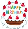 誕生日が嬉しいのはいつまでなんだろうか