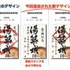 【1/1〜、松山市】湯築城の御城印に新デザインを追加して正式販売に