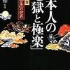 「日本人の「地獄と極楽」死者の書『往生要集』の世界」(大角修)