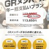 GRM1年一括払いプラン