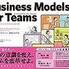 【読了】Business Models for Teams
