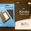 【Kindleアクセサリ】Kindle Paperwhiteに保護フィルムとファブリックカバーを装着してみたので感想とか