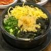 【高速ターミナル】醤油ソースで食べるあっさり石焼き牡蠣ビビンパ@굴마을낙지촌/クルマウルナクチチョン