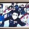フィギュアスケート×男のエロスを描いたオリジナルアニメ『ユーリ!!! on ICE』