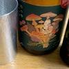 日本酒飲み比べ大会