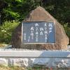 万葉歌碑を訪ねて(その1032)―生駒郡三郷町 三室山遊歩道―万葉集 巻二十 四三九五