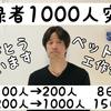 【1000人突破】ペットボトル工作の紹介