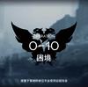 【アークナイツ】ステージ「0-10」攻略【明日方舟】