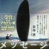 「あなたの人生の物語/著 テッド・チャン/訳 浅倉久志・他」の感想