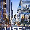映画「LIFE!」 空想癖サラリーマンを見てると自分もがんばろうと思えるいい映画だ。