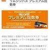 【JGC修行計画①】3日でシンガポールと石垣島を2往復