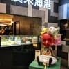 台湾の食べ放題レストラン『漢来海港』〜デザート編〜