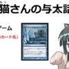 【#MTG】「ありそうでないカード名」を言う遊び