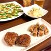 ハンバーグ&お肉巻き(肉巻き簡単にレシピ紹介)🍖