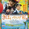 01月05日、榎木孝明(2020)