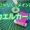 【動画アップ】今日はメインだよケロケロ『カエルカード』よりリーディング