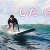 【イケ父】サーフィンはじめました(す)