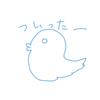 はてなブログでtwitter連携したくせに、ツイッターの使い方がいまだに分からない残念な人(そしてパスワードも忘れる)