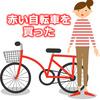 赤い自転車を買った 折り畳みなのでクルマに積んで出かけるのだ