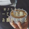 【なぜ】コーヒーを飲むとお腹をくだす。好きなのに