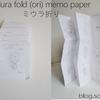 A4で自作する紙のメモは小さく折りたためて立てられる美しい「ミウラ折り」