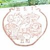 壺型の中に、茶娘とSLとインターチェンジ【五和】風景印