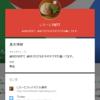 Google+で卓球ブロガーのためのコミュニティを作ってみた