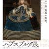 「青いドレスの王女マルガリータ・テレサ」/ハプスブルク展(国立西洋美術館)