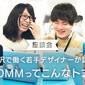 【座談会】金沢で働く若手デザイナーが語る「DMMってこんなトコ」
