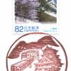 【風景印】北九州中央郵便局(&2016.12.17押印局一覧)