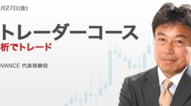 【終了しました】きょう開催 FXオンラインセミナー【FXトレーダーコース 需給分析でトレード】講師:YEN蔵氏
