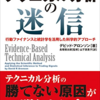 [投資本] テクニカル分析の迷信 (デビッド・アロンソン)