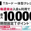 Yahoo!JAPANカード発行は待って!8000pは低いって知ってる!?週末限定で10000pだよ!