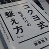 齋藤敦子さんの『コクヨ式机まわりの「整え方」』から学ぶ、ひらめきを生む3つのコツ!