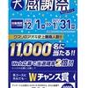 【1/31*2/6】クスリのアオキ 2020年度冬 大感謝祭!【レシ/web】
