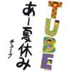 大原櫻子が真夏の名曲で「あー夏休み」を選曲するとこ超エモい